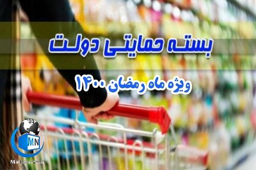 جزئیات پرداخت (بسته حمایتی) ویژه ماه رمضان ۱۴۰۰ + چه افرادی معیشتی دریافت خواهند کرد؟