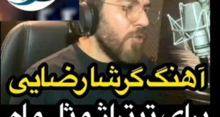 تیتراژ برنامه مثل ماه ویژه ماه مبارک رمضان با صدای گرشا رضایی خواننده پاپ منتشر شد،برنامه مثل ماه برای ساعت های قبل از افطار هر شب از شبکه سوم سیما پخش خواهد شد
