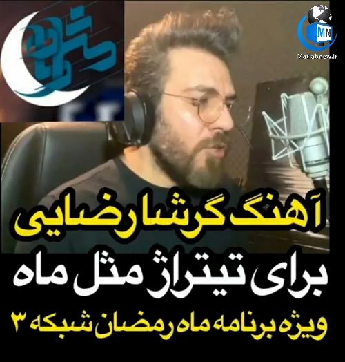 دانلود/ تیتراژ برنامه (مثل ماه) ویژه ماه مبارک رمضان با صدای گرشا رضایی