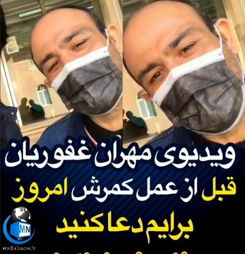 فیلم/ صحبت های مهران غفوریان پیش از عمل جراحی + علت عمل جراحی جدید