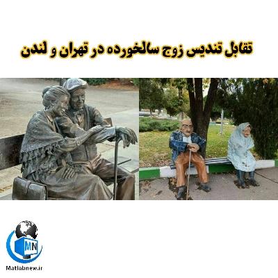 عکس/ تقابل تندیس زوج سالخورده؛ تهران و لندن