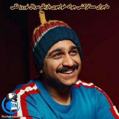 ماجرای مسافرکشی (جواد خواجوی) بازیگر سریال نوروز رنگی در برنامه کافه خبر