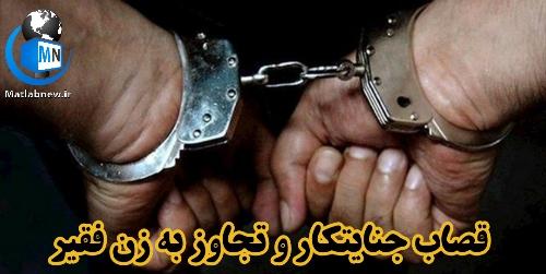 قصاب متجاوز زن بی گناه را چرخ کرد! + اجرای حکم قصاص در دادگاه