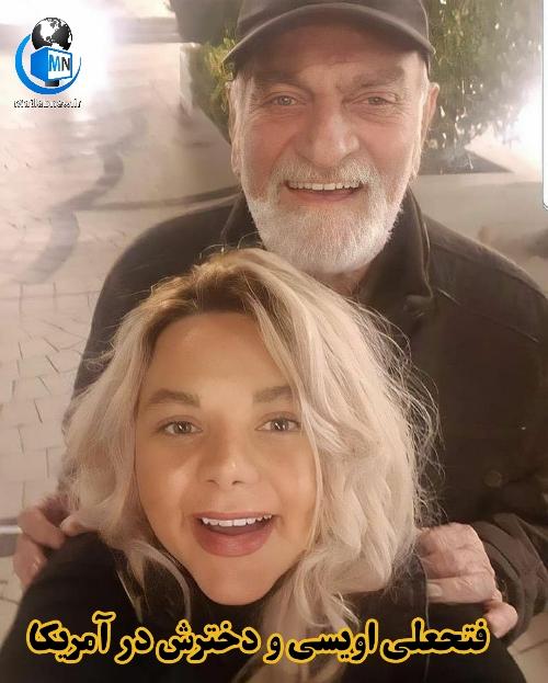 عکس (فتحعلی اویسی) به همراه دخترش کتایون در آمریکا + بیوگرافی فتحعلی اویسی