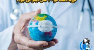 دکتر کیوانی استاد ویروس شناسی دانشگاه علوم پزشکی ایران در یک مصاحبه از عمر طولانی کرونا و سایه سنگین آن بر روی کره زمین سخن گفت