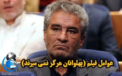معرفی و اسامی بازیگران فیلم سینمایی (پهلوان هرگز نمی میرد) + خلاصه داستان