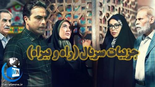 خلاصه داستان و زمان پخش سریال (راه و بیراه) + معرفی و اسامی بازیگران