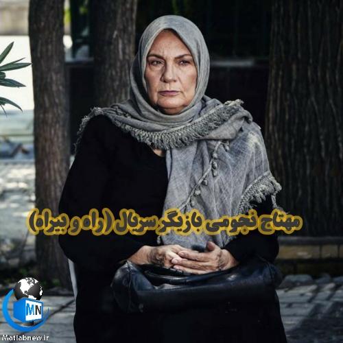 بیوگرافی و اسامی تمامی بازیگران سریال(راه و بیراه) + خلاصه داستان