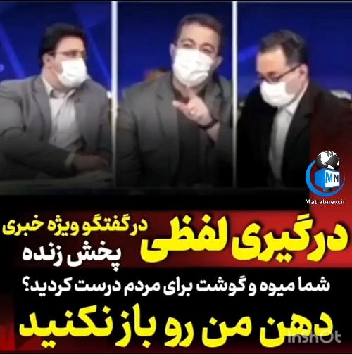 درگیری لفظی شدید در گفتگوی ویژه خبر (پخش زنده) + فیلم