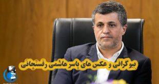 یاسر هاشمی رفسنجانی فرزند اکبر هاشمی رفسنجانی یکی از روحانیون برجسته ایرانی می باشند در ادامه با بیوگرافی این شخصیت با ما همراه باشید