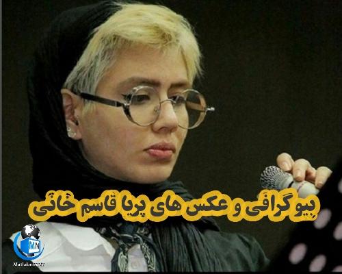 بیوگرافی «پریا قاسم خانی» فرزند بهاره رهنما و پیمان قاسم خانی + عکس های جدید