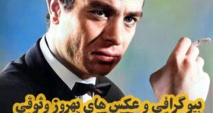 بهروز وثوقی یکی از هنرمندان و بازیگران سینما و تلویزیون ایران متولد سال ۱۳۱۶ میباشند در ادامه با بیوگرافی این هنرمند با ما همراه باشید