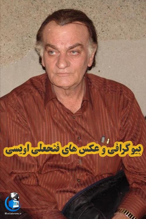 بیوگرافی «فتحعلی اویسی» و همسرش + معرفی آثار و اخبار جدید