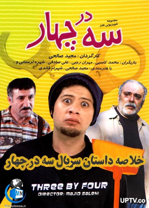 بیوگرافی و اسامی بازیگران سریال (سه در چهار) + عکسها و خلاصه داستان