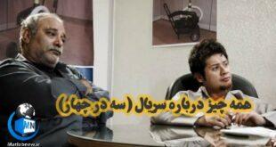 معرفی و خلاصه داستان سریال (سه در چهار) + معرفی بازیگران و زمان پخش