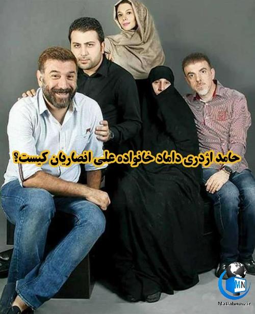 حامد اژدری (داماد خانواده علی انصاریان) کیست؟ + افشاگری و قصور پزشکی در مرگ انصاریان