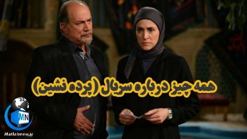 خلاصه داستان و اسامی بازیگران سریال (پرده نشین) + زمان پخش و تصاویر