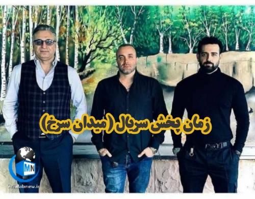 اسامی و معرفی بازیگران سریال (میدان سرخ) + خلاصه داستان و زمان پخش