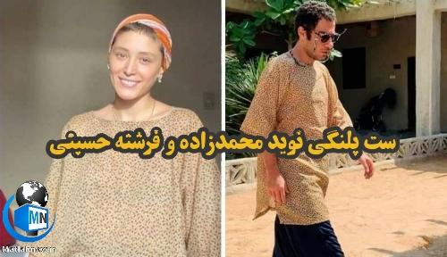 عکس/ ست پلنگی نوید محمدزاده و فرشته حسینی را ببینید + شایعه رابطه خاص