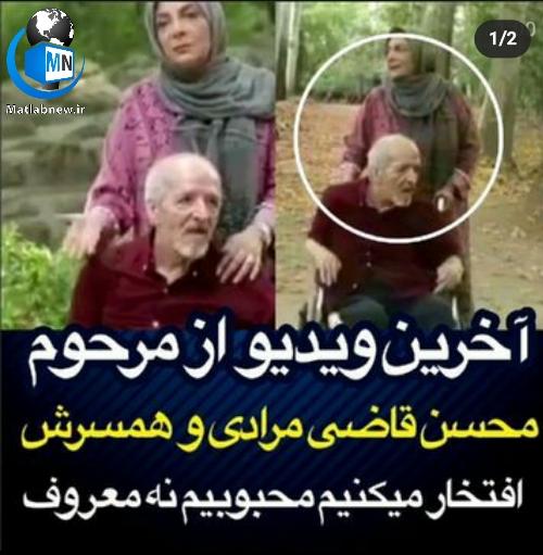آخرین ویدئو از حضور مرحوم (محسن قاضی مرادی) در کنار همسرش مهوش وقاری