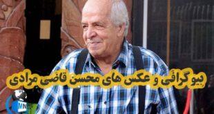 محسن قاضی مرادی یکی از بازیگران پیشکسوت ایرانی متولد سال ۱۳۲۰ بوده است در ادامه بیوگرافی هنرمند با ما همراه باشید