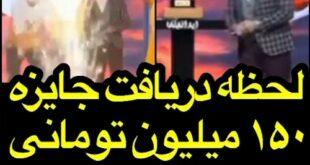 فصل اول مسابقه ایرانیش با اجرای پوریا پورسرخ به پایان رسید و جایزه ۱۵۰ میلیون تومانی این مسابقه به برنده اهدا شد