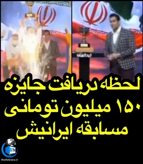 لحظه دریافت جایزه ۱۵۰ میلیون تومانی توسط برنده (مسابقه ایرانیش) در فصل اول