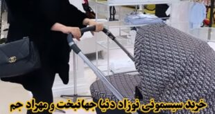 دنیا جهانبخت اولین تصویر از سونوگرافی نوزاد خود و مهرادجم را در صفحه اینستاگرامش به اشتراک گذاشت و به همراه مهرادجم راهی خرید سیسمونی نوزاد شد