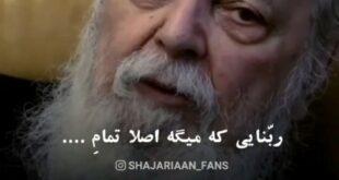 ربنای استاد محمدرضا شجریان یکی از دعاهای ماه مبارک رمضان می باشد که به صورت یک اثر ماندگار باقی مانده و به ثبت ملی رسیده است