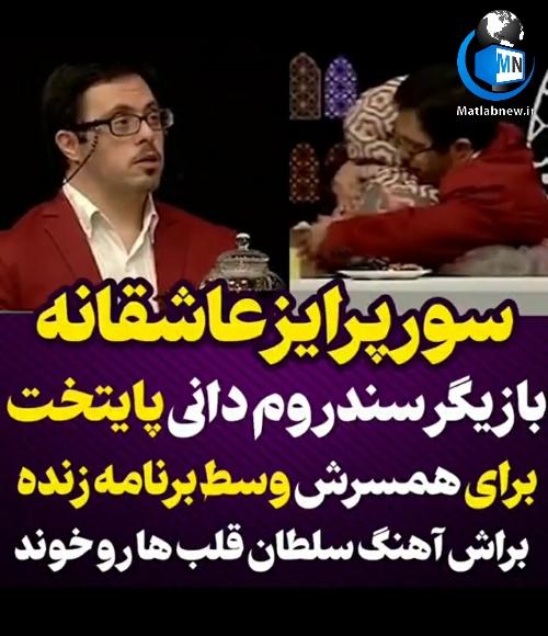 سورپرایز عاشقانه مهران قندهاری (بازیگر سندروم داون) سریال پایتخت برای همسرش