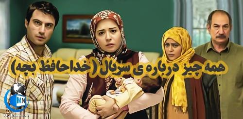 خلاصه داستان و اسامی بازیگران سریال (خداحافظ بچه) + زمان پخش و تصاویر