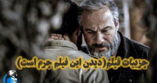 معرفی و خلاصه داستان فیلم سینمایی (دیدن این فیلم جرم است) + معرفی و اسامی بازیگران