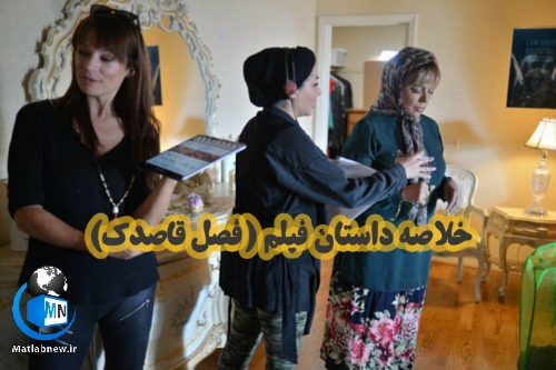 معرفی و خلاصه داستان فیلم سینمایی (فصل قاصدک) + اسامی بازیگران ایرانی و خارجی