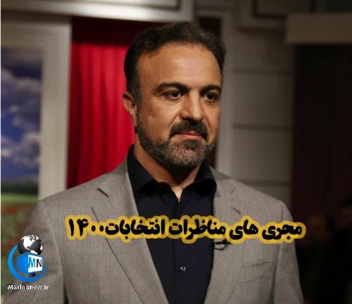 معرفی مجریهای (مناظرههای انتخاباتی ۱۴۰۰) + آمار نظرسنجی مردمی
