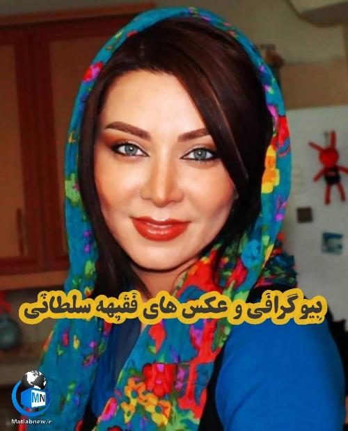 بیوگرافی «فقیهه سلطانی» و همسرش جلال امیدیان + عکس های جذاب اینستاگرامی