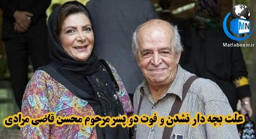 فیلم/ علت بچه دار نشدن و فوت ۲ پسر مرحوم محسن قاضیمرادی و مهوش وقاری چه بود؟