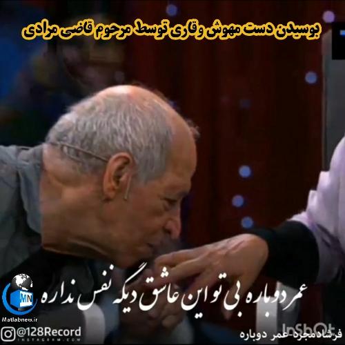 ویدئو/ ماجرای بوسیدن دست مهوش وقاری توسط مرحوم قاضی مرادی چه بود؟