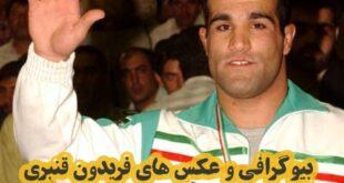 فریدون قنبری یکی از کشتی گیران معروف ایرانی متولد سال ۱۳۵۶ می باشد در ادامه با بیوگرافی این ورزشکار با ما همراه باشید