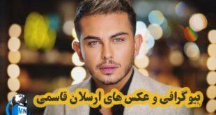 ارسلان قاسمی یکی از بازیگران جوان ایرانی میباشد و متولد سال ۱۳۷۴ میباشد در ادامه با بیوگرافی این هنرمند با ما همراه باشید