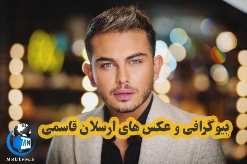 بیوگرافی «ارسلان قاسمی» و همسرش + عکس های جذاب اینستاگرامی