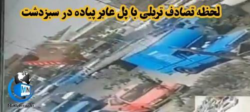 فیلم/ لحظه وحشتناک تصادف تریلی با پل هوایی عابر پیاده در سبزدشت