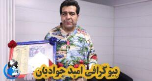 امید جوادیان معروف به مرد سوت زن پایتخت می باشد در ادامه با بیوگرافی این هنرمند و ماجرای فعالیتهای او با ما همراه باشید