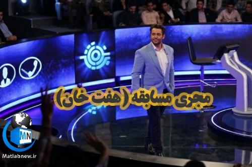 معرفی و نحوه شرکت در مسابقه (هفت خان) + معرفی مجری مسابقه