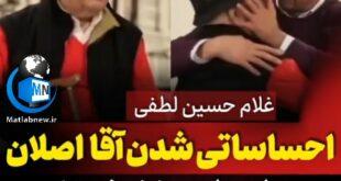 غلامحسین لطفی بازیگر پیشکسوت سینما و تلویزیون ایران مهمان برنامه احسان علیمردانی شد و لحظه احساسی شدن او در این برنامه مورد توجه بسیاری از رسانه ها قرار گرفت