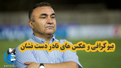 بیوگرافی «نادر دست نشان» پیشکسوت فوتبال ایران + علت درگذشت و عکسها