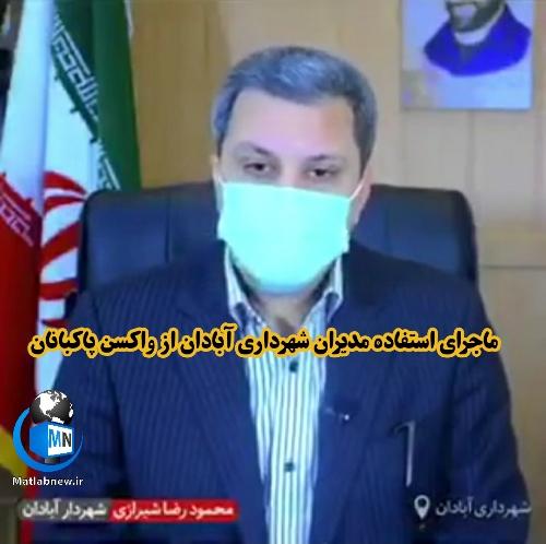 ماجرای استفاده مدیران شهرداری آبادان از واکسن پاکبانان + توضیحات شهردار آبادان