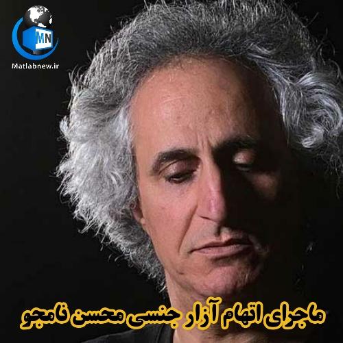 ماجرای اتهام آزارجنسی و اقدام به تجاوز (محسن نامجو) + عذرخواهی محسن نامجو