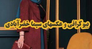 سیما خضر آبادی یکی از بازیگران توانمند ایرانی متولد سال ۱۳۶۸ می باشد در ادامه با بیوگرافی این هنرمند با ما همراه باشید