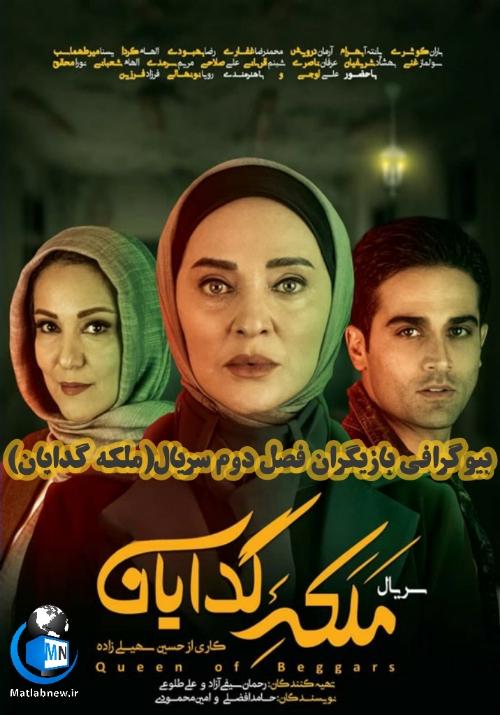 بیوگرافی و اسامی بازیگران فصل دوم سریال(ملکه گدایان) + خلاصه داستان و تصاویر