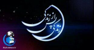 معرفی برنامه (زندگی پس از زندگی) ویژه رمضان ۱۴۰۰ + معرفی مجری و ساعت پخش